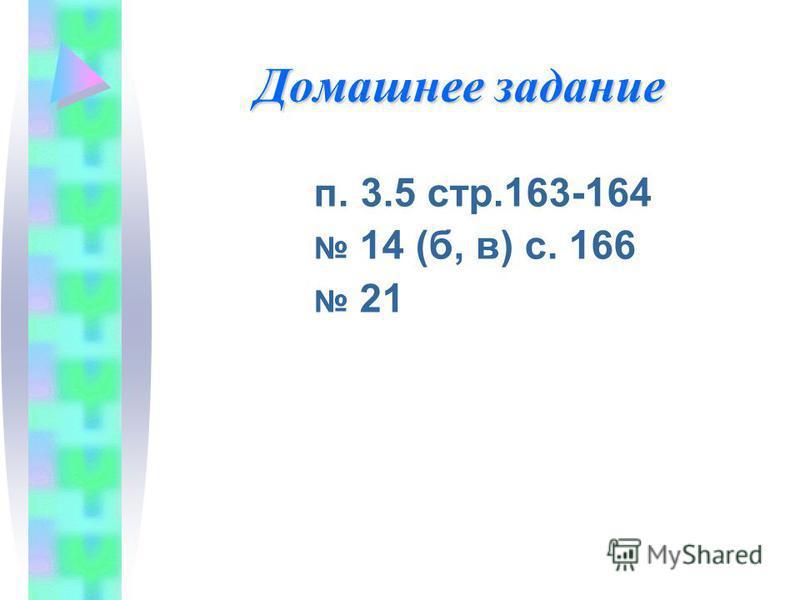 Домашнее задание п. 3.5 стр.163-164 14 (б, в) с. 166 21