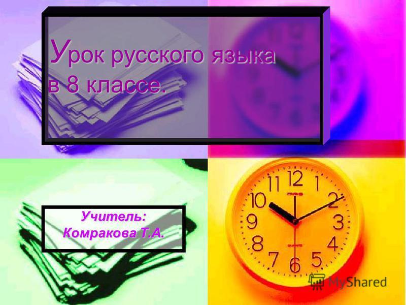 У рок русского языка в 8 классе. Учитель: Комракова Т.А.