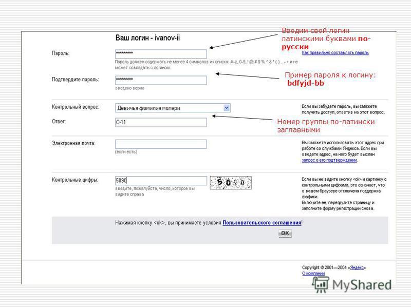 Вводим свой логин латинскими буквами по- русски Пример пароля к логину: bdfyjd-bb Номер группы по-латински заглавными
