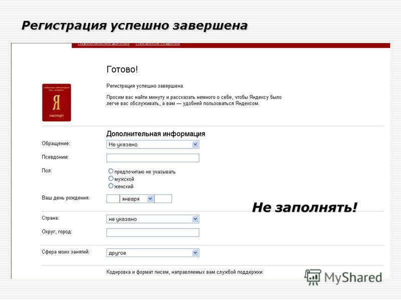Регистрация успешно завершена Не заполнять!