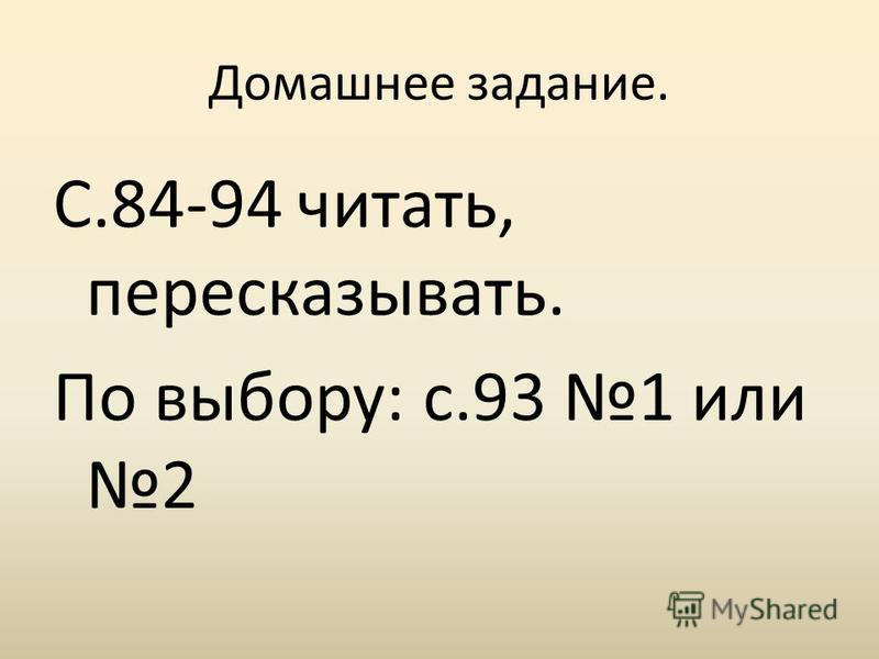 Домашнее задание. С.84-94 читать, пересказывать. По выбору: с.93 1 или 2