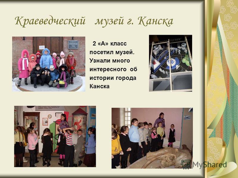Краеведческий музей г. Канска 2 «А» класс посетил музей. Узнали много интересного об истории города Канска