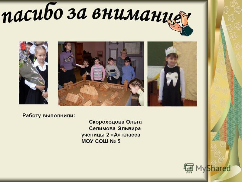 Работу выполнили: Скороходова Ольга Селимова Эльвира ученицы 2 «А» класса МОУ СОШ 5