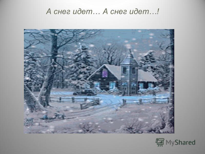 А снег идет… А снег идет…!