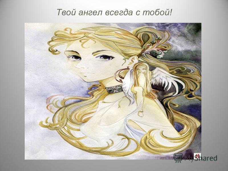 Твой ангел всегда с тобой!