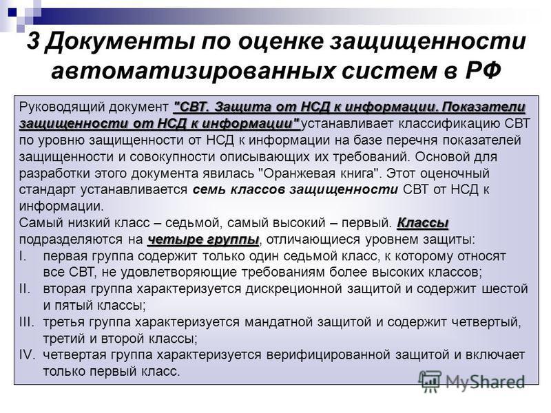 3 Документы по оценке защищенности автоматизированных систем в РФ