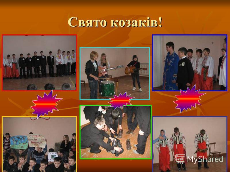 Свято козаків!