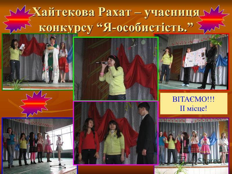 Хайтекова Рахат – учасниця конкурсу Я-особистість. ВІТАЄМО!!! ІІ місце!