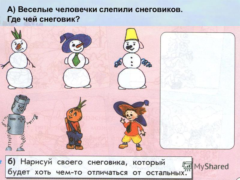 А) Веселые человечки слепили снеговиков. Где чей снеговик?