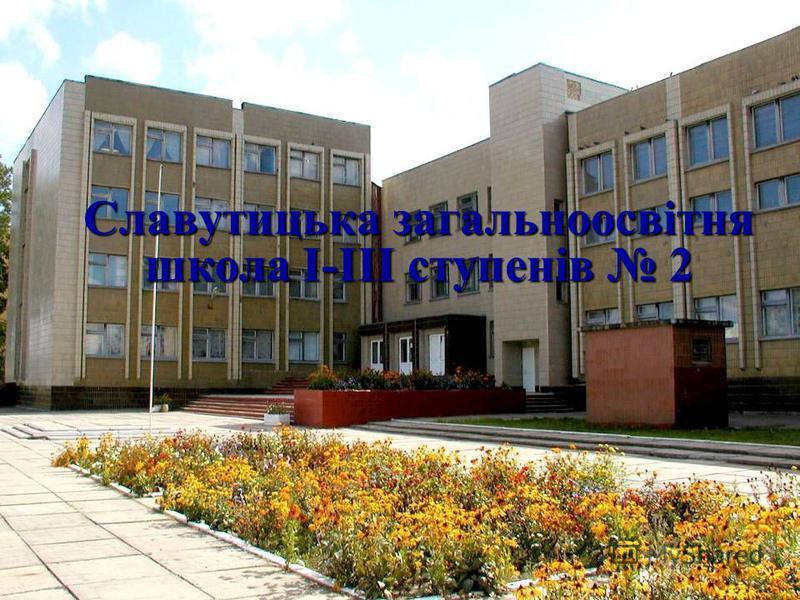 Славутицька загальноосвітня школа І-ІІІ ступенів 2
