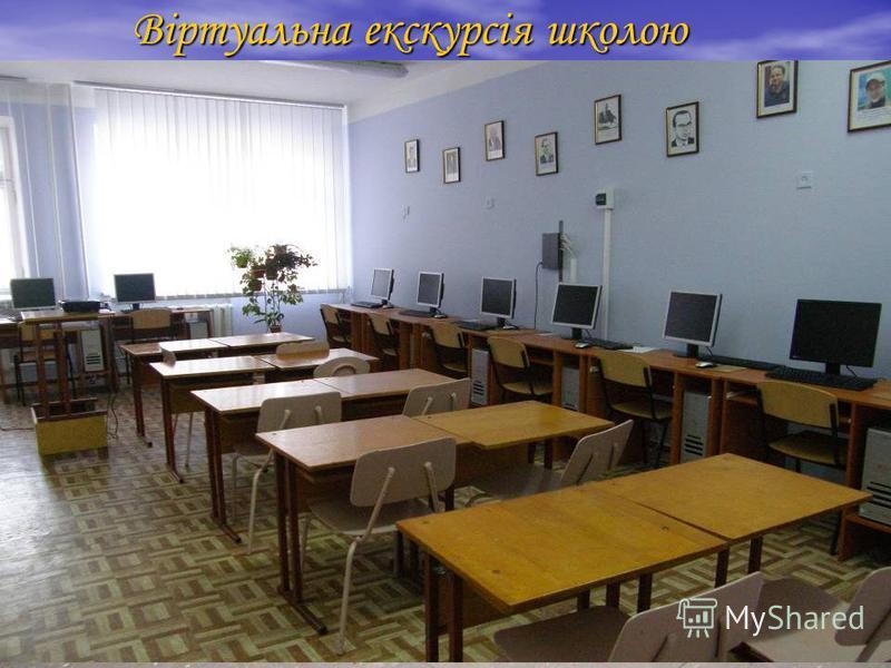 Віртуальна екскурсія школою