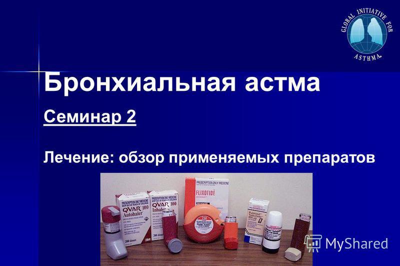 Бронхиальная астма Семинар 2 Лечение: обзор применяемых препаратов