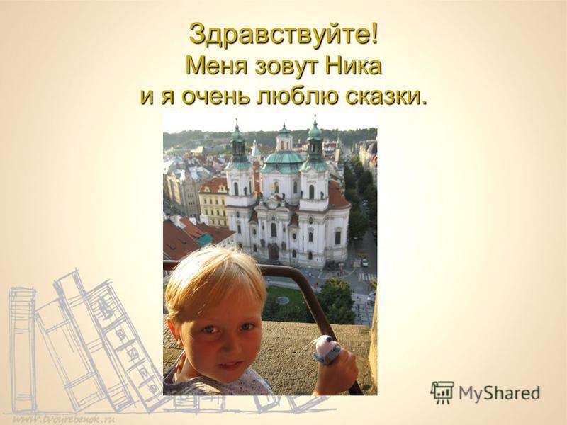 Путешествие в страну сказок. Презентация ученицы 2 класса «б» Легостевой Ники ГБОУ 212 Санк-Петербург