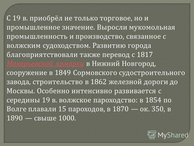 С 19 в. приобрёл не только торговое, но и промышленное значение. Выросли мукомольная промышленность и производство, связанное с волжским судоходством. Развитию города благоприятствовали также перевод с 1817 Макарьевской ярмарки в Нижний Новгород, соо