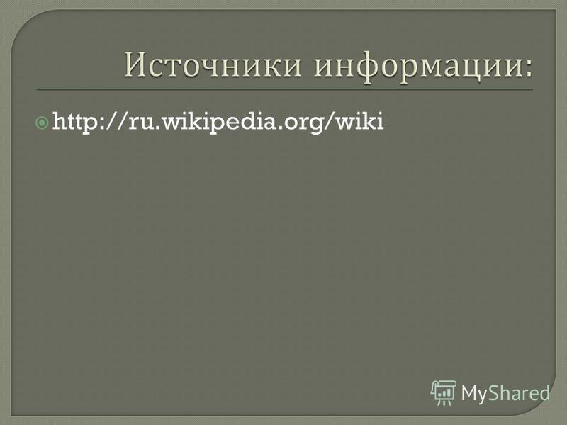 http://ru.wikipedia.org/wiki