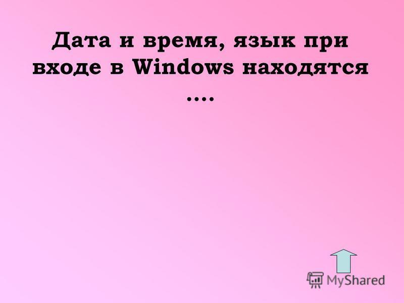 Дата и время, язык при входе в Windows находятся ….