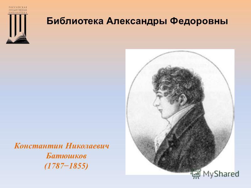 Библиотека Александры Федоровны Константин Николаевич Батюшков (17871855)