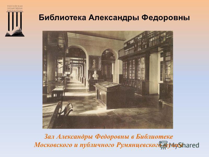Библиотека Александры Федоровны Зал Александры Федоровны в Библиотеке Московского и публичного Румянцевского музеев