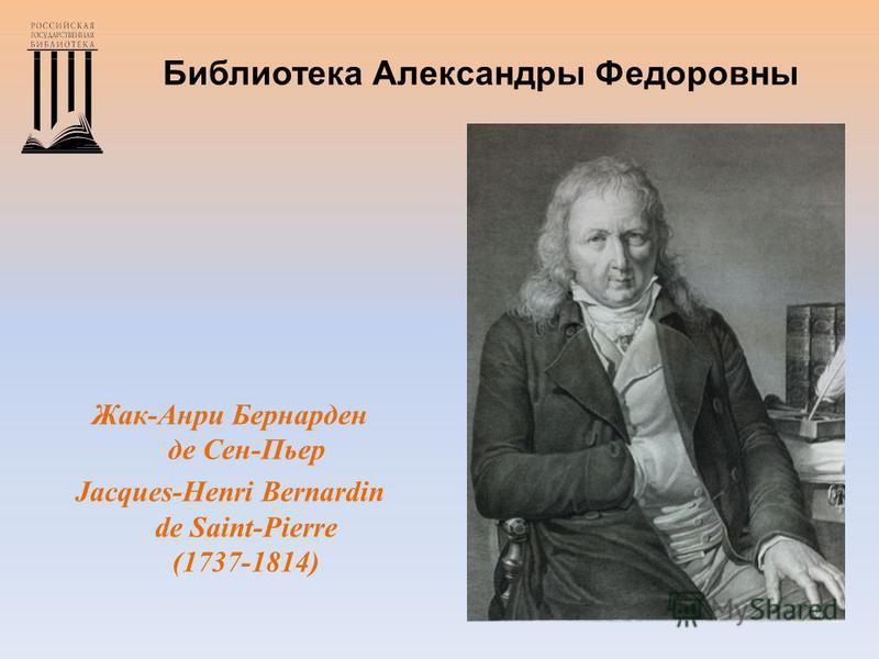 Библиотека Александры Федоровны Жак-Анри Бернарден де Сен-Пьер Jacques-Henri Bernardin de Saint-Pierre (1737-1814)