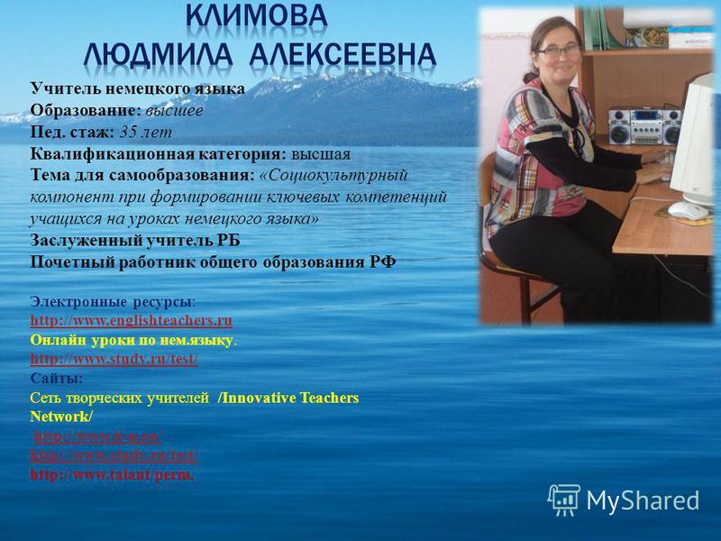 Электронные ресурсы: http://www.englishteachers.ru Онлайн уроки по нем.языку. http://www.study.ru/test/ http://www.study.ru/test/ Сайты: Сеть творческих учителей /Innovative Teachers Network/ http://www.it-n.ru/ http://www.study.ru/test/ http://www.t