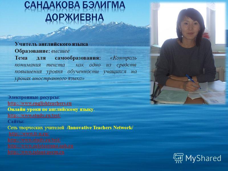 Электронные ресурсы: http://www.englishteachers.ru Онлайн уроки по английскому языку. http://www.study.ru/test/ http://www.study.ru/test/ Сайты: Сеть творческих учителей /Innovative Teachers Network/ http://www.it-n.ru/ http://www.study.ru/test/ http