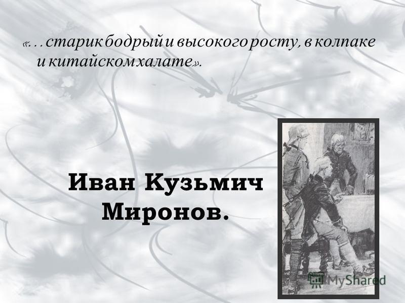 Иван Кузьмич Миронов. «… старик бодрый и высокого росту, в колпаке и китайском халате ».