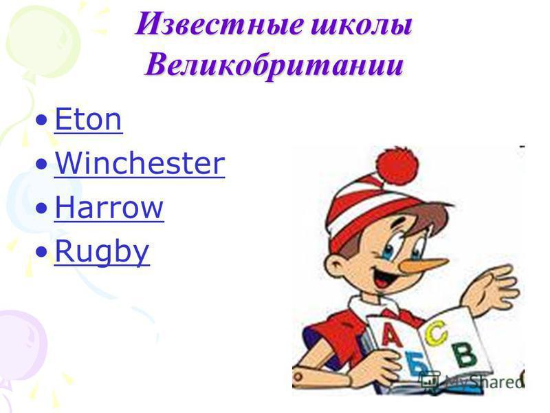 Известные школы Великобритании Eton Winchester Harrow Rugby