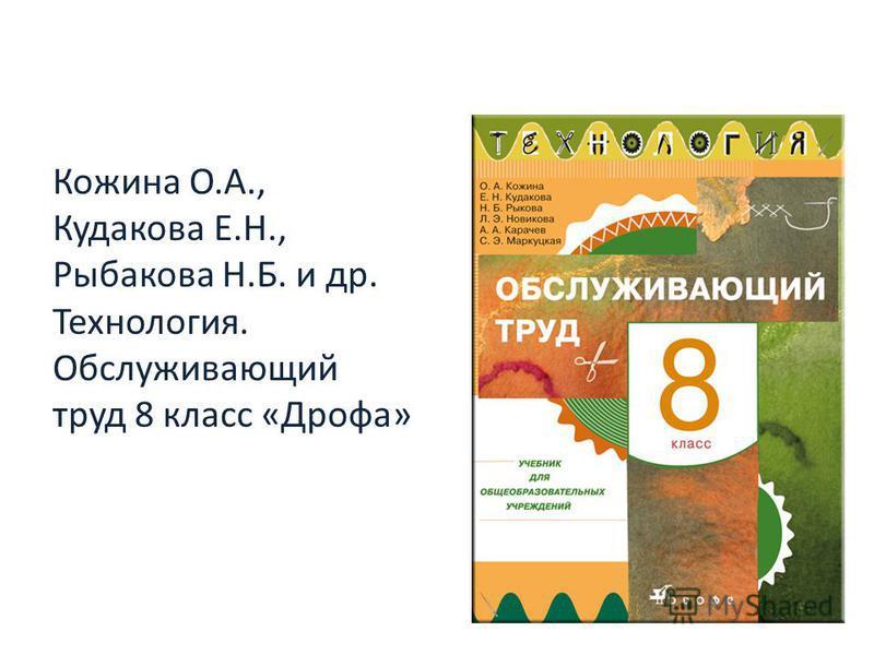 Кожина О.А., Кудакова Е.Н., Рыбакова Н.Б. и др. Технология. Обслуживающий труд 8 класс «Дрофа»