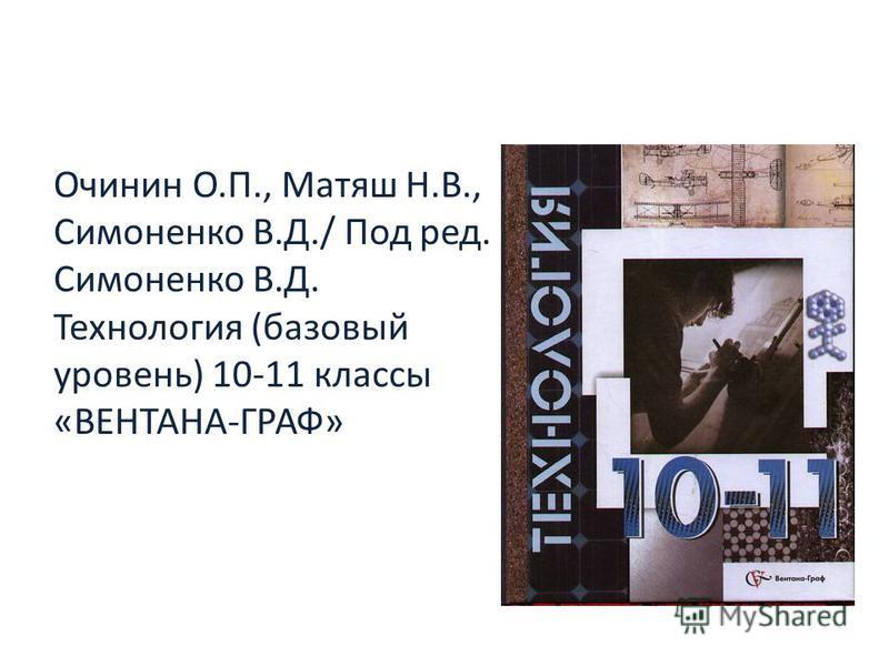 Технология 10-11 класс Симоненко