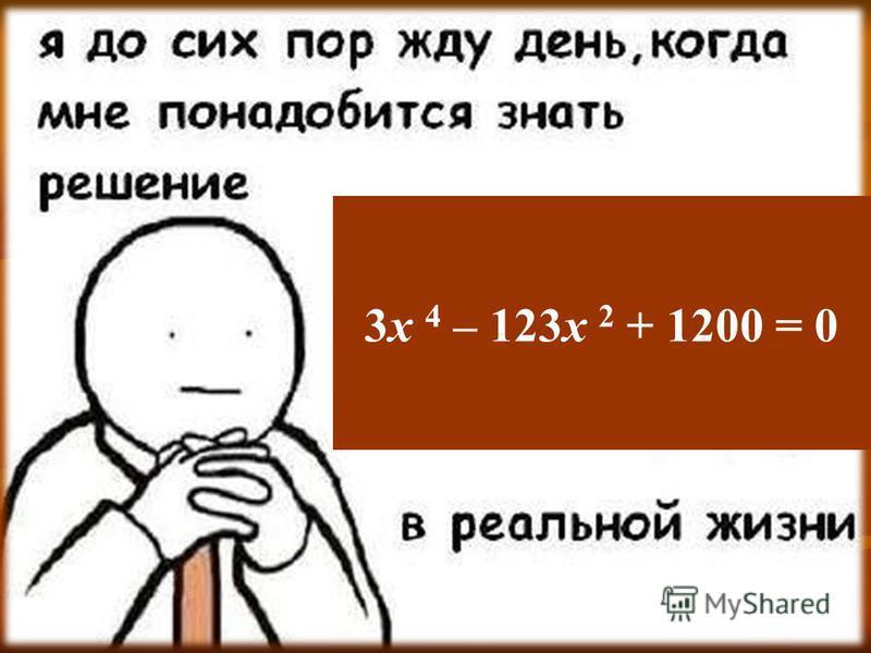 3x 4 – 123x 2 + 1200 = 0