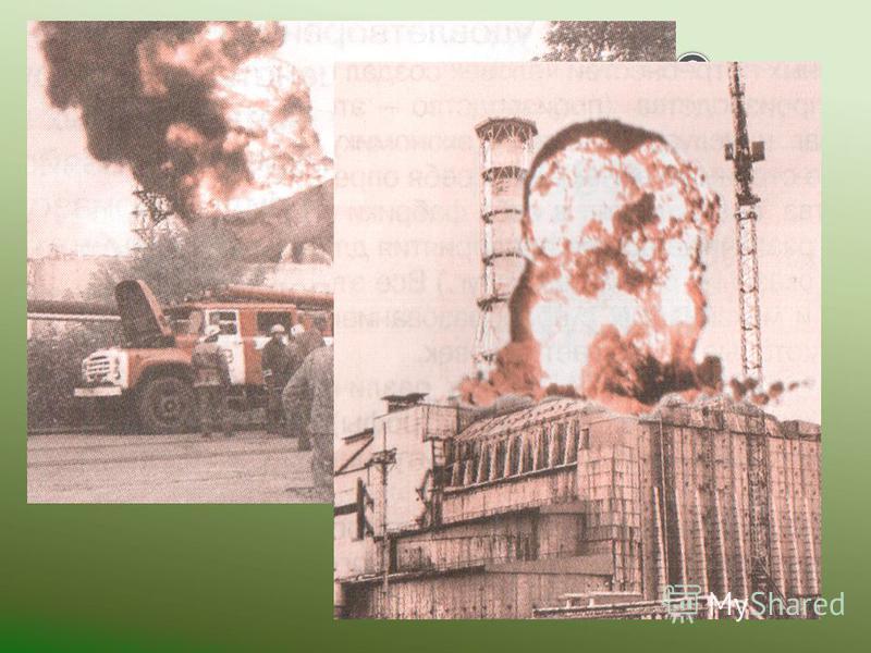 Транспортные аварии Пожары, взрывы, угрозы взрывов