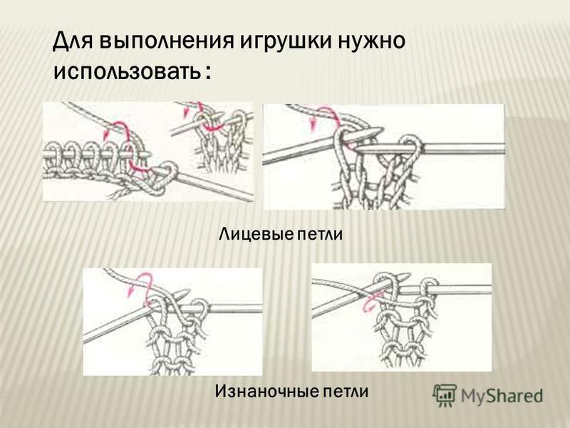 Для выполнения игрушки нужно использовать : Лицевые петли Изнаночные петли