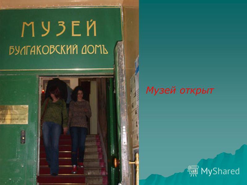 Музей открыт