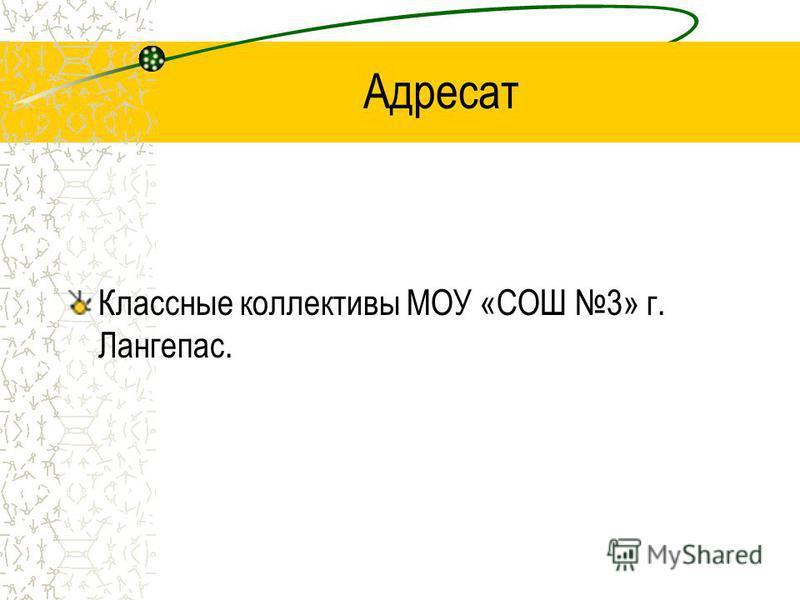 Адресат Классные коллективы МОУ «СОШ 3» г. Лангепас.