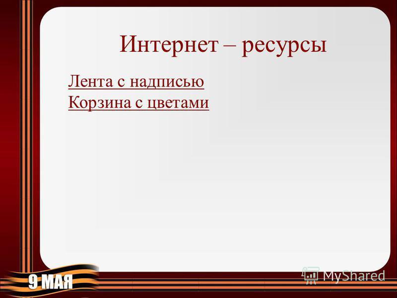 Интернет – ресурсы Лента с надписью Корзина с цветами