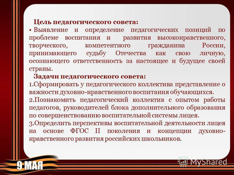 Цель педагогического совета: Выявление и определение педагогических позиций по проблеме воспитания и развития высоконравственного, творческого, компетентного гражданина России, принимающего судьбу Отечества как свою личную, осознающего ответственност