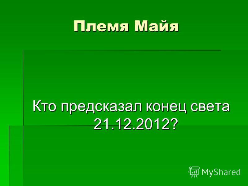 Племя Майя Кто предсказал конец света 21.12.2012?