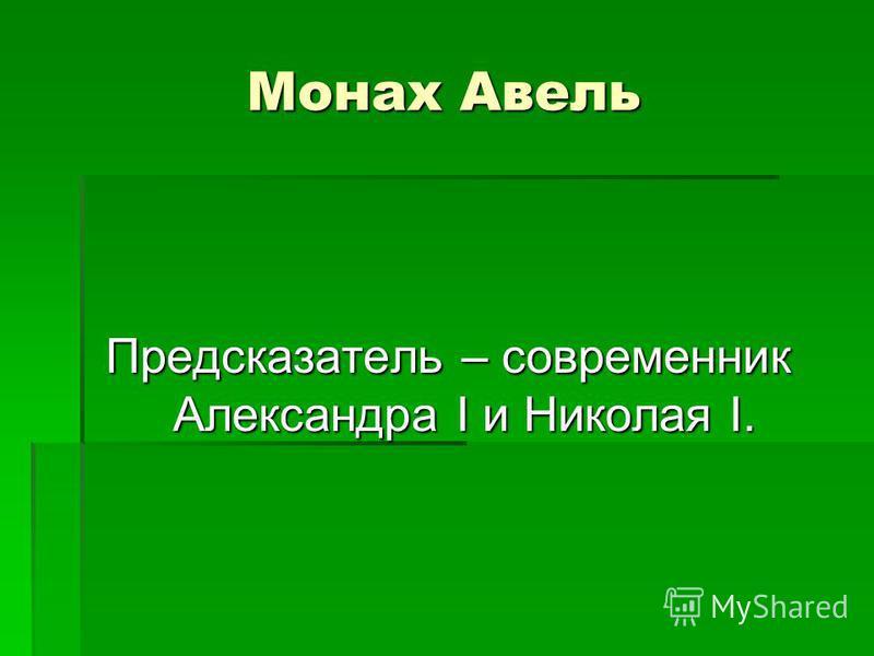 Монах Авель Предсказатель – современник Александра I и Николая I.