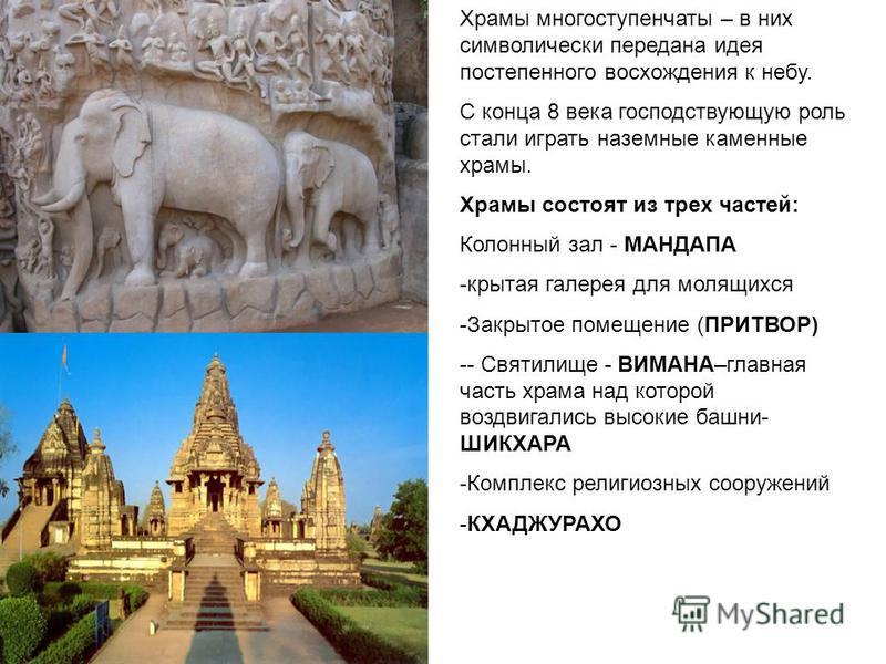 ХРАМОВОЕ СТРОИТЕЛЬСТВО Связано с распространением индуизма. Храм рассматривался как символ горы Кайлас – такие храмы называются РАТХА Посвящается триединому божеству: БРАХМЕ –Творцу Мира ВИШНУ – Охранителю ШИВЕ – Разрушителю Различают два типа храмов
