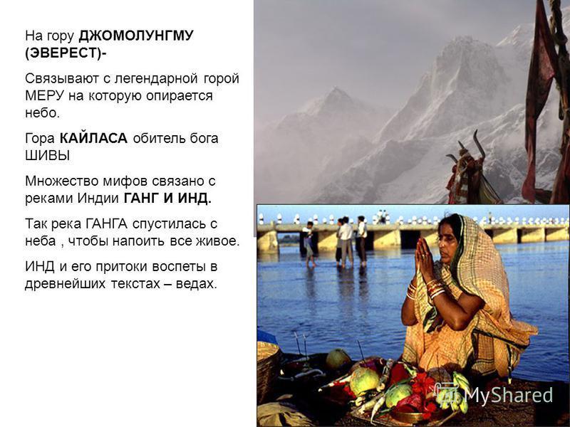 Древние Индийцы придумали игру в шахматы - ЧАТУРАНГА Первым царем в Древней ИНДИИ был АШОКА