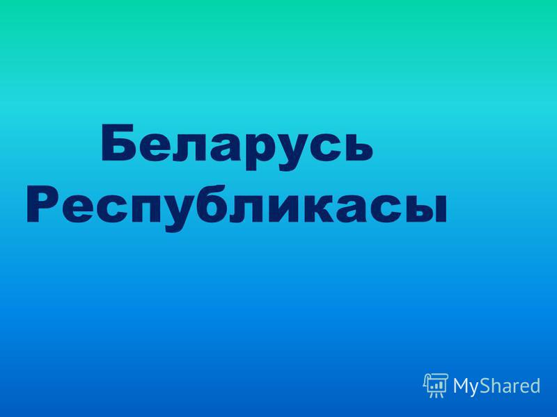 Беларусь Республикасы