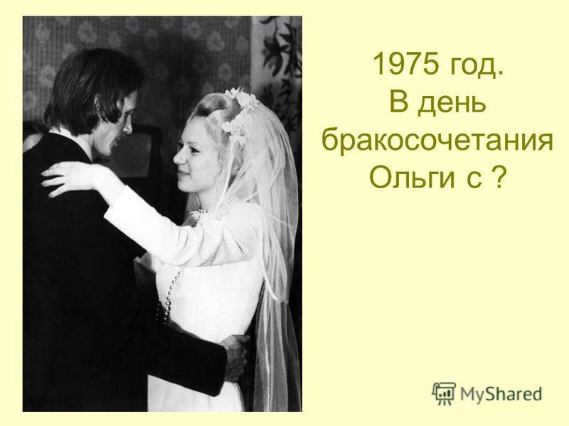 1968 год, дочери: Татьяна Ольга