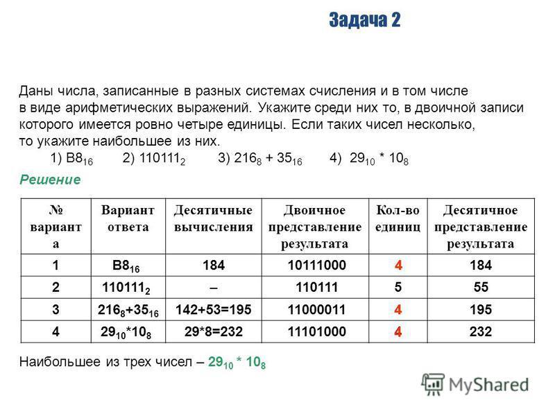 Задача 2 Даны числа, записанные в разных системах счисления и в том числе в виде арифметических выражений. Укажите среди них то, в двоичной записи которого имеется ровно четыре единицы. Если таких чисел несколько, то укажите наибольшее из них. 1) B8