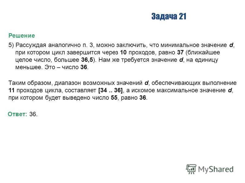 Ответы Mail Ru: Разрядное слагаемое числа 429 (9 букв)?