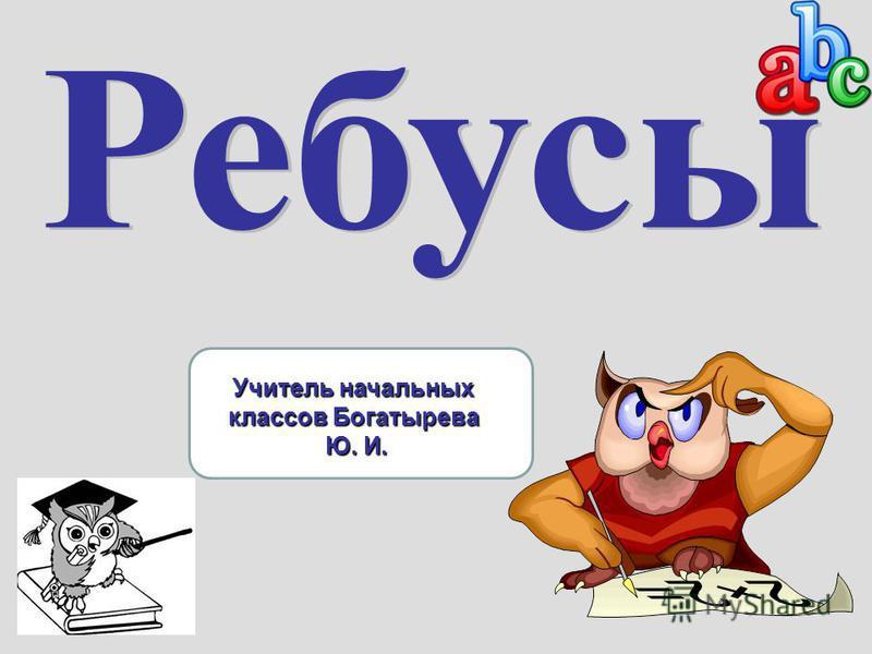 Учитель начальных классов Богатырева Ю. И. Ю. И.