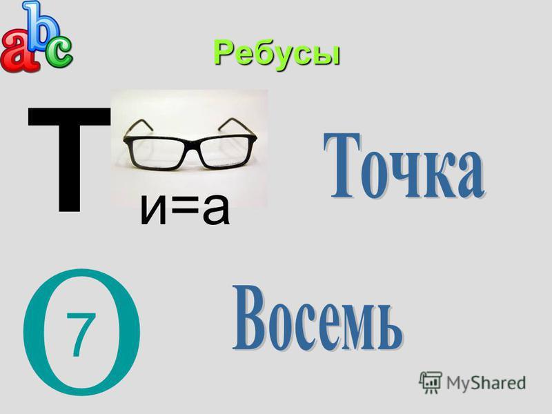 Ребусы Т и=а О 7