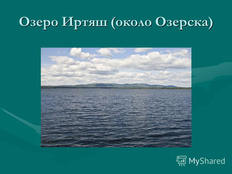 Озеро Иртяш (около Озерска)