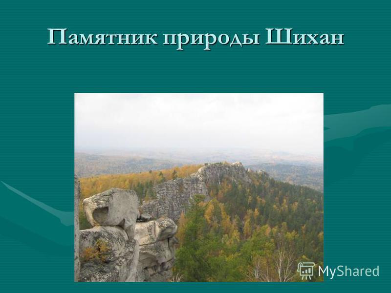 Памятник природы Шихан