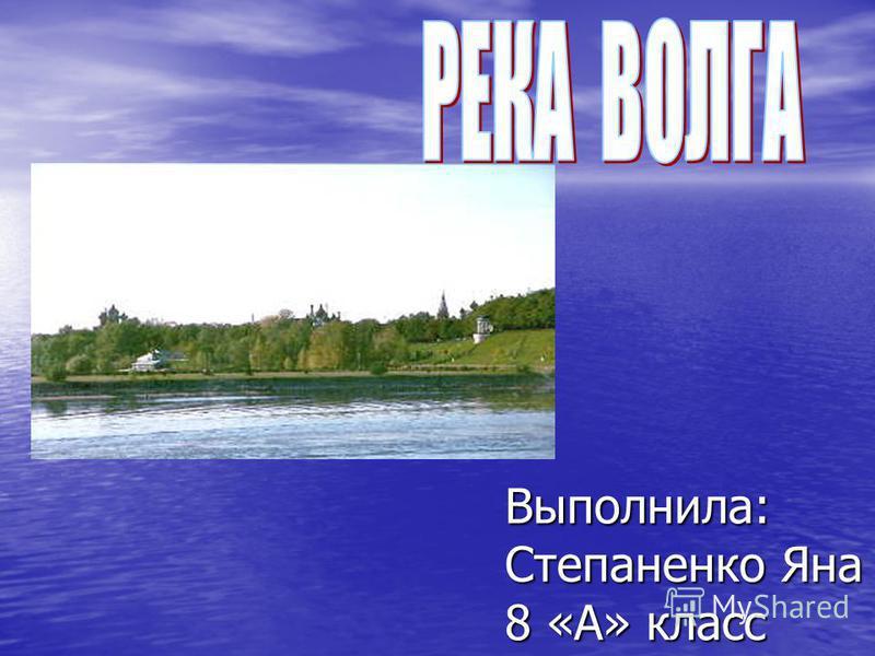 Выполнила: Степаненко Яна 8 «А» класс