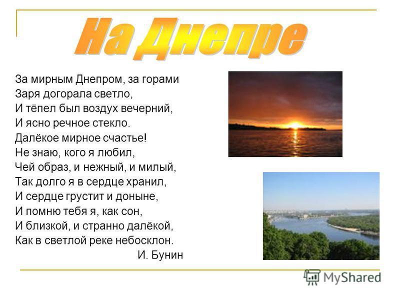 За мирным Днепром, за горами Заря догорала светло, И тёпел был воздух вечерний, И ясно речное стекло. Далёкое мирное счастье! Не знаю, кого я любил, Чей образ, и нежный, и милый, Так долго я в сердце хранил, И сердце грустит и доныне, И помню тебя я,